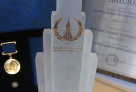 Награда «Национальный управленческий резерв - 2015»