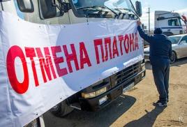 Забастовка дальнобойщиков в 2017